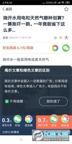 茉莉转转发赚钱领红包appv1.0.3首发版截图2