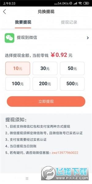 茉莉转转发赚钱领红包appv1.0.3首发版截图0