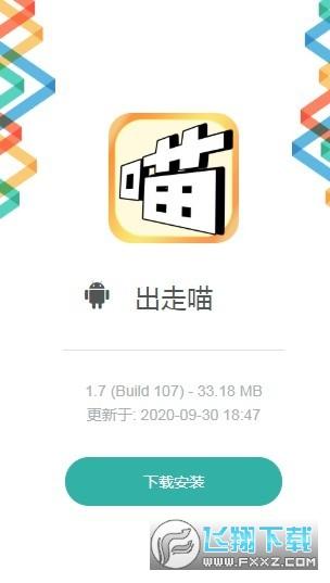 走出喵赚钱app1.01最新版截图0