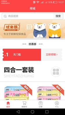 优米熊app官方版v2.2.8安卓版截图1