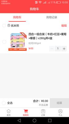 优米熊app官方版v2.2.8安卓版截图2