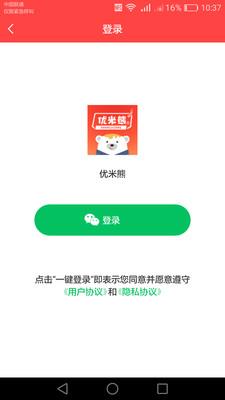 优米熊app官方版
