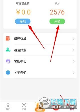 V生活做任务赚钱平台v1.0.0安卓版截图1