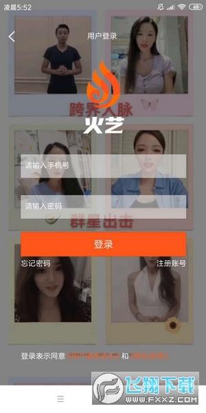 火艺短视频赚钱app邀请码v1.0.3官方版截图2