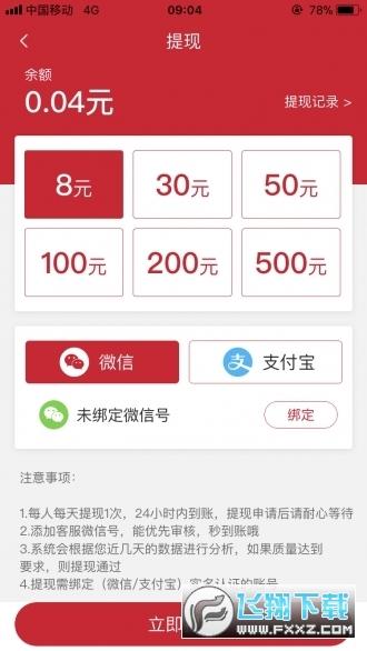 帮帮转转发挣钱app1.0安卓版截图1