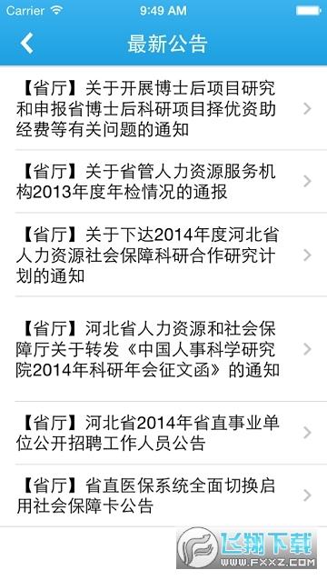 2020河北掌上社保最新app2.02安卓版截图0