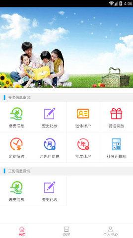 2020河北掌上社保最新app2.02安卓版截图2