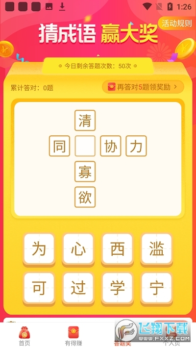 步步生宝红包版app最新版v1.0.0安卓版截图1