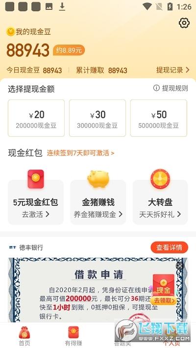 步步生宝红包版app最新版v1.0.0安卓版截图2
