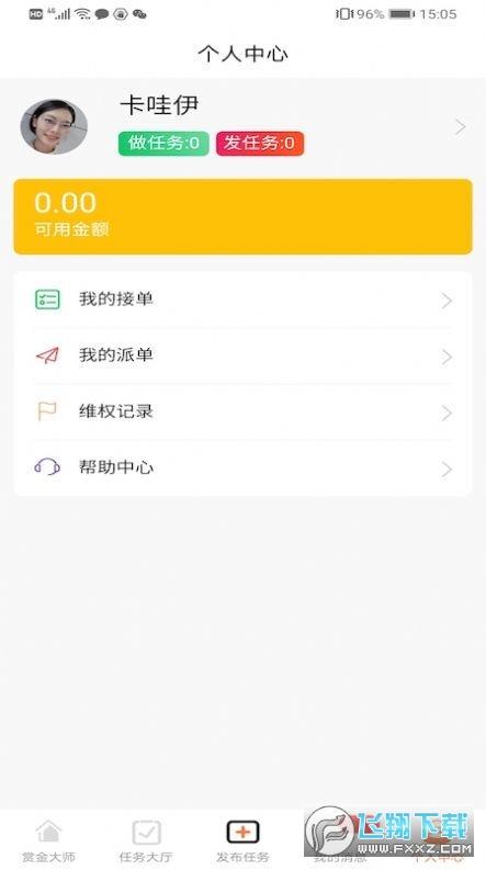 有糖宝任务赚钱appv1.0 安卓版截图1