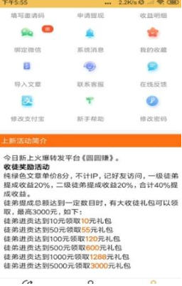 小旋风赚赚钱appv1.0 官方安卓版截图1