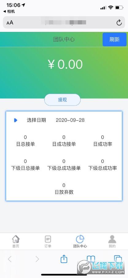 极速辅助平台微信扫码赚钱v1.0 安卓版截图2