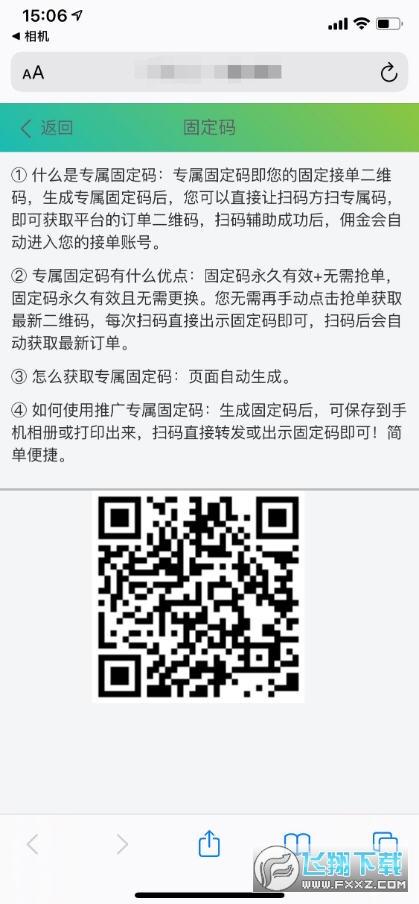 极速辅助平台微信扫码赚钱v1.0 安卓版截图0