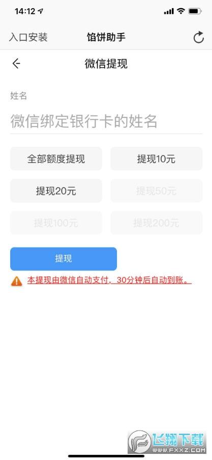 易米试玩赚钱appv1.0 安卓版截图2