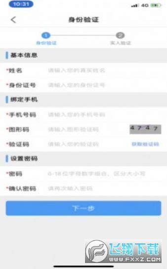 苏证通appv1.0.0 安卓版截图2