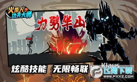 火柴人功夫大师游戏1.4.1安卓版截图0