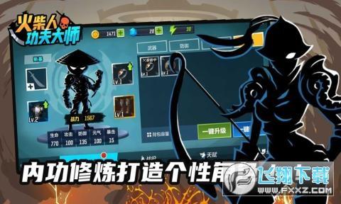 火柴人功夫大师游戏1.4.1安卓版截图1