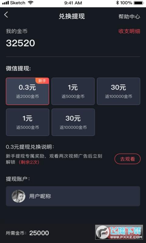 快视频领红包赚钱极速版app1.3.8领现金版截图1