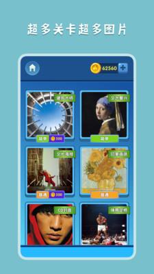 拼图乐红包版赚钱游戏v2.04福利版截图2
