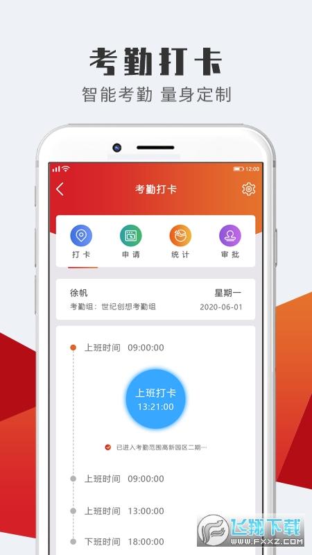 掌上企业应用app手机版v2.0.54最新版截图0