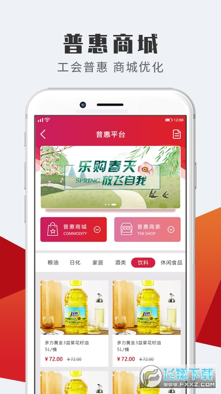 掌上企业应用app手机版v2.0.54最新版截图1