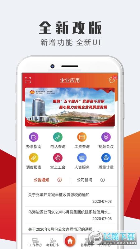 掌上企业应用app手机版v2.0.54最新版截图2