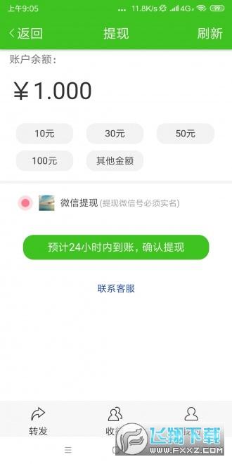 青梅快讯转发文章赚钱平台1.4福利版截图0