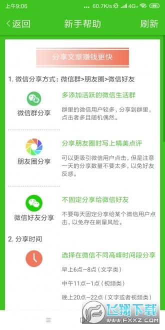 青梅快讯转发文章赚钱平台1.4福利版截图1