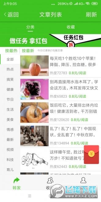 青梅快讯转发文章赚钱平台1.4福利版截图2