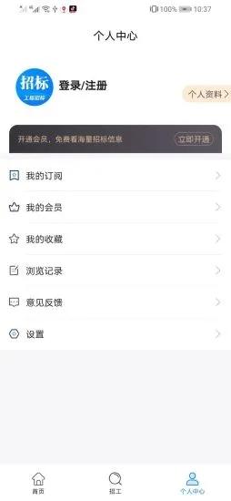 鱼泡招标appv1.0.0安卓版截图1