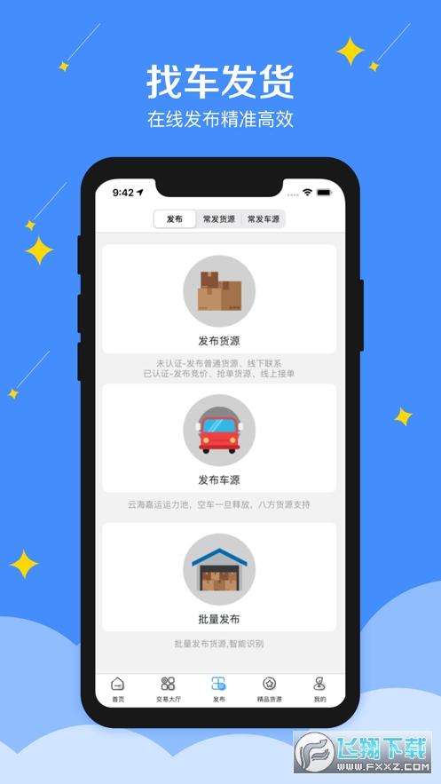 云海嘉运app安卓版1.0.0手机版截图0