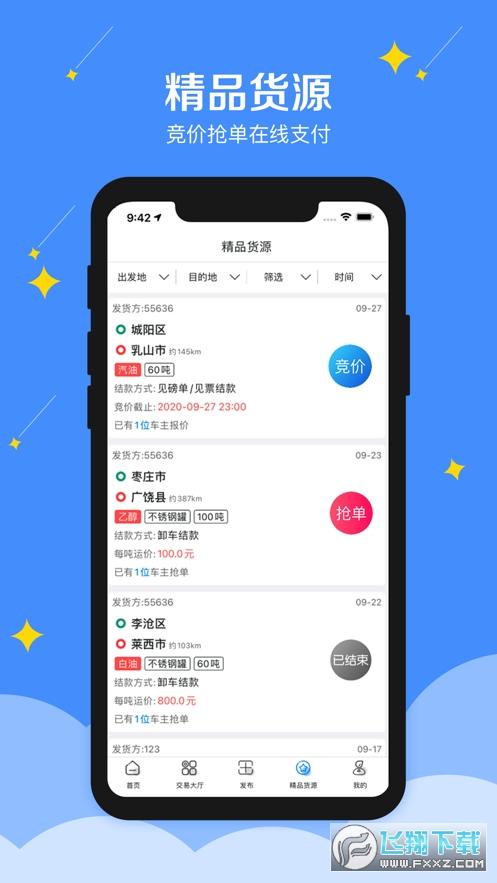 云海嘉运app安卓版1.0.0手机版截图1
