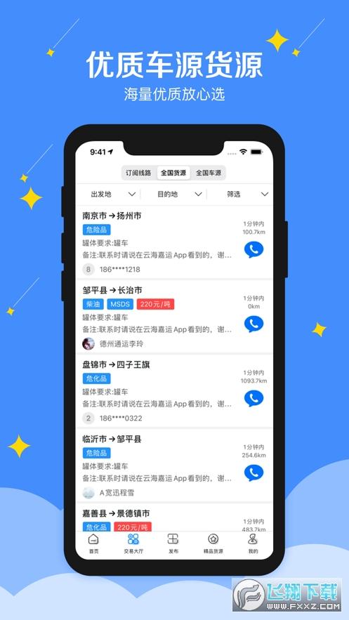 云海嘉运app安卓版1.0.0手机版截图2