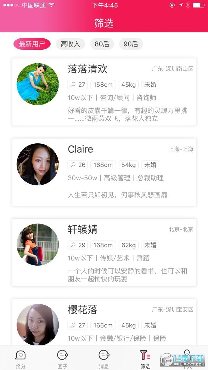 ����app手�C版1.21安卓版截�D1