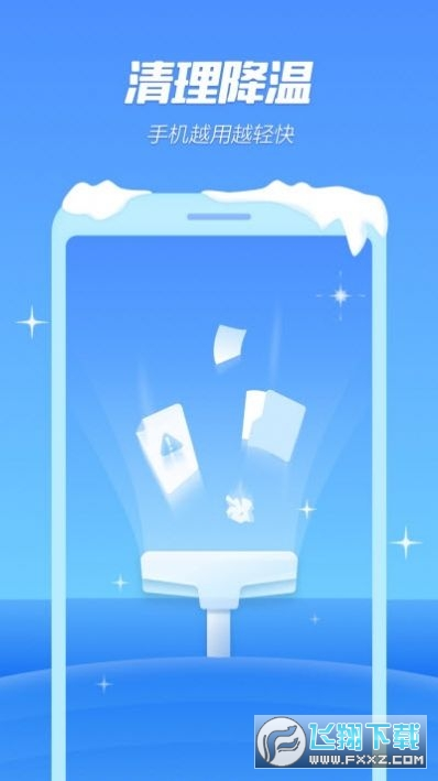 手机降温极速版1.0安卓版截图0