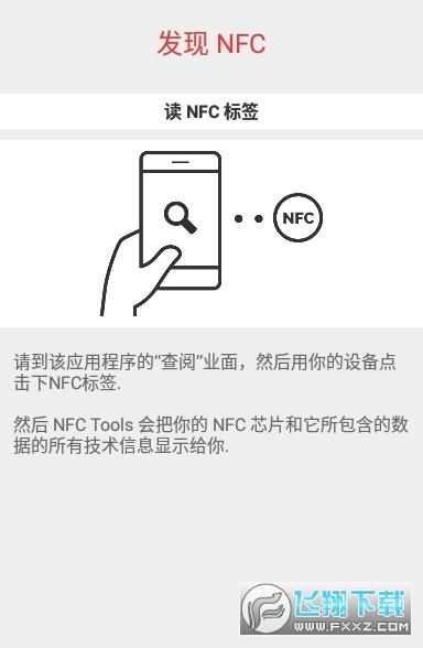 NFC读写软件破解版2.01最新版截图1