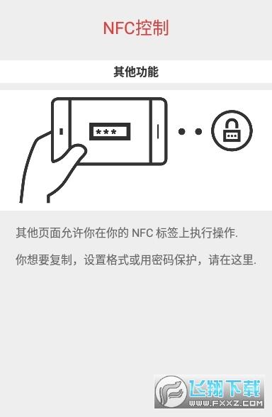 NFC读写软件破解版2.01最新版截图2
