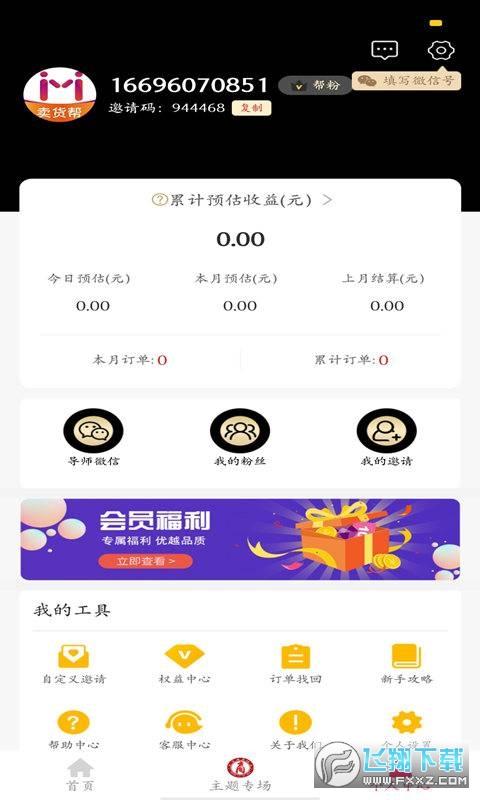 卖货帮领全网优惠券app1.0.8安卓版截图2