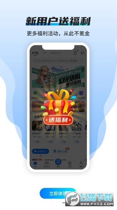 快嗨游送皮肤活动app2.4.0官方版截图0