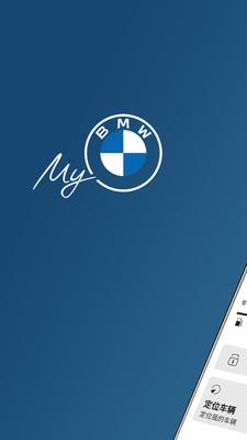 My BMW最新版app