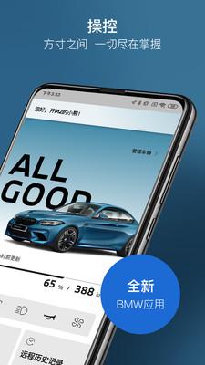 My BMW最新版appv1.0.1安卓版截图2