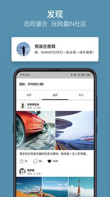 My BMW最新版appv1.0.1安卓版截图3
