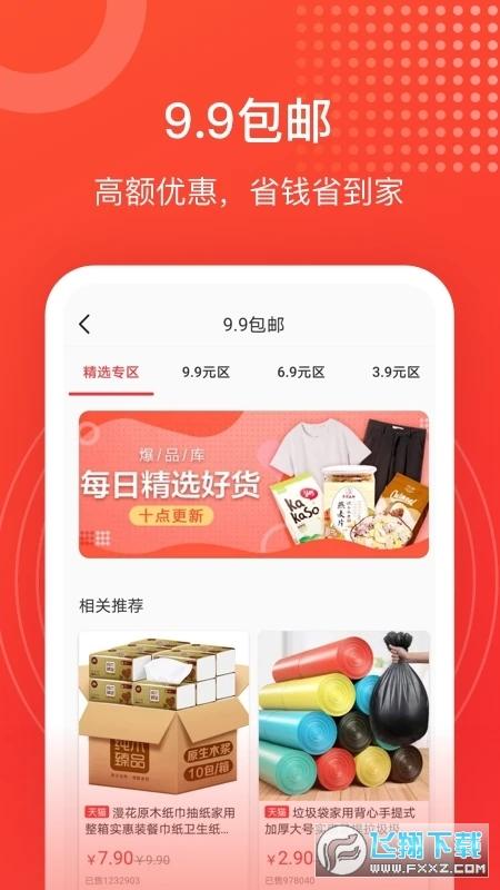 淘淘好物推荐app1.0.1安卓版截图0