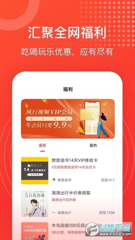 淘淘好物推荐app1.0.1安卓版截图3