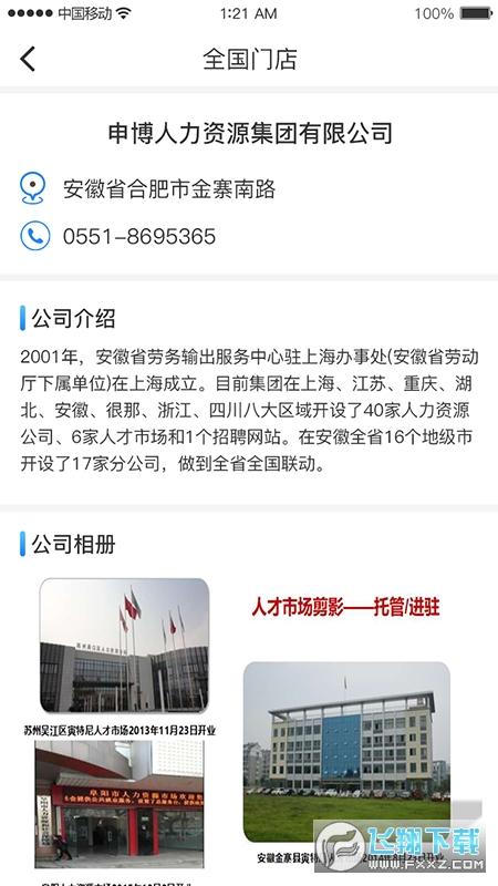 申博职聘app最新版1.0.5安卓版截图0