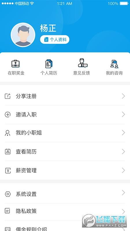 申博职聘app最新版1.0.5安卓版截图1