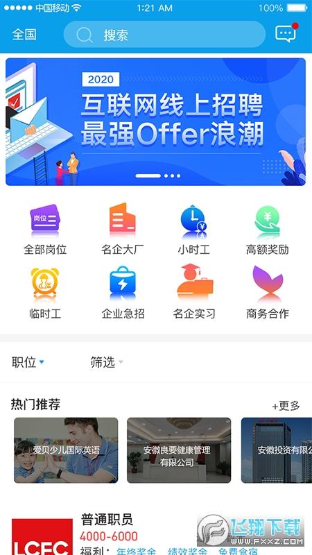 申博职聘app最新版1.0.5安卓版截图2