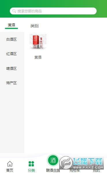 酒盈云仓酿酒庄园赚钱appv1.0.5福利版截图2