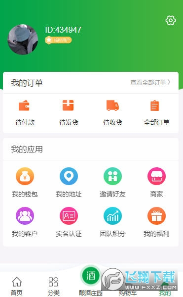 酒盈云仓酿酒庄园赚钱appv1.0.5福利版截图1