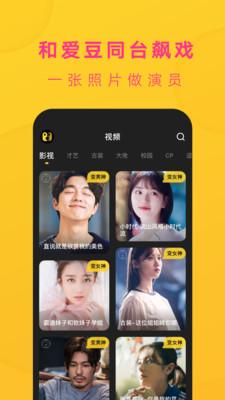 去演AI换脸appv1.1.1安卓版截图2